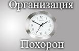 organizatsija