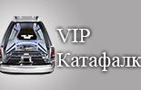 vip-katafalk1